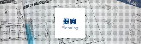 提案/Planning