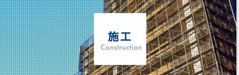 施工/Construction